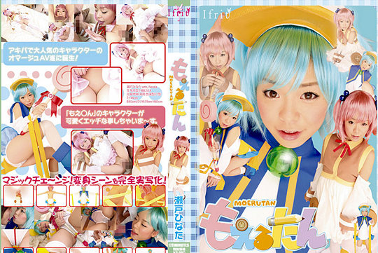 moerutan moe cosplay costume idol porn japan jav